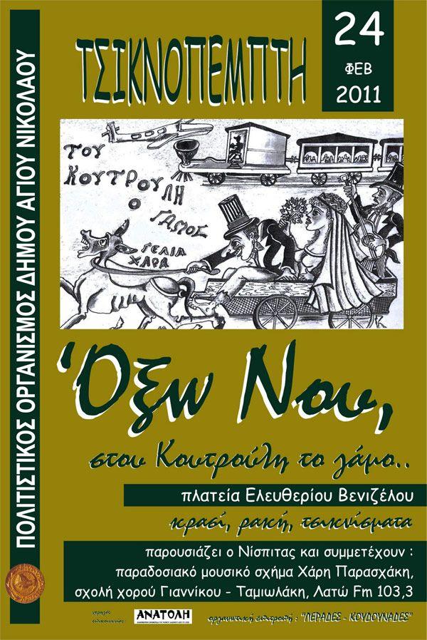 Τσικνοπέμτη στην Ελλάδα