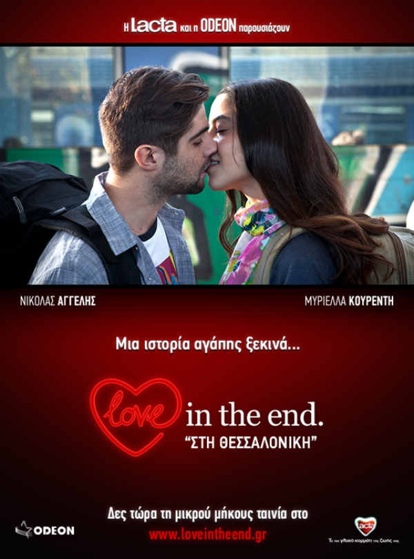 Η ΑΓΑΠΗ ΕΡΧΕΤΑΙ ΣΤΟ ΤΕΛΟΣ-LOVE IN THE END