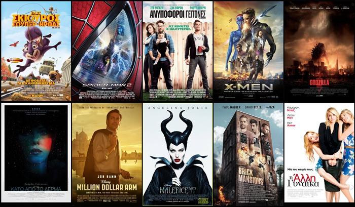 Προσεχώς στους κινηματογράφους – Μάιος 2014