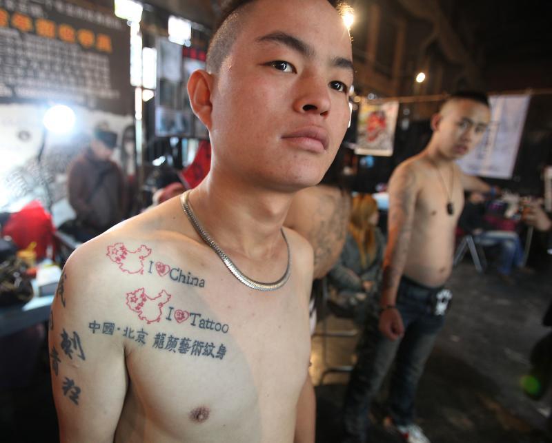 Πεκίνο Τατουάζ
