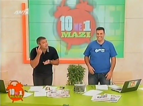 10 ΜΕ 1 ΜΑΖΙ