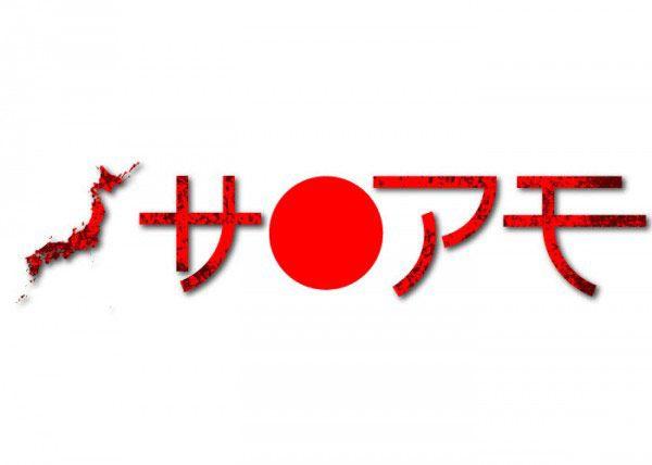 Δάκρυα της Ιαπωνίας