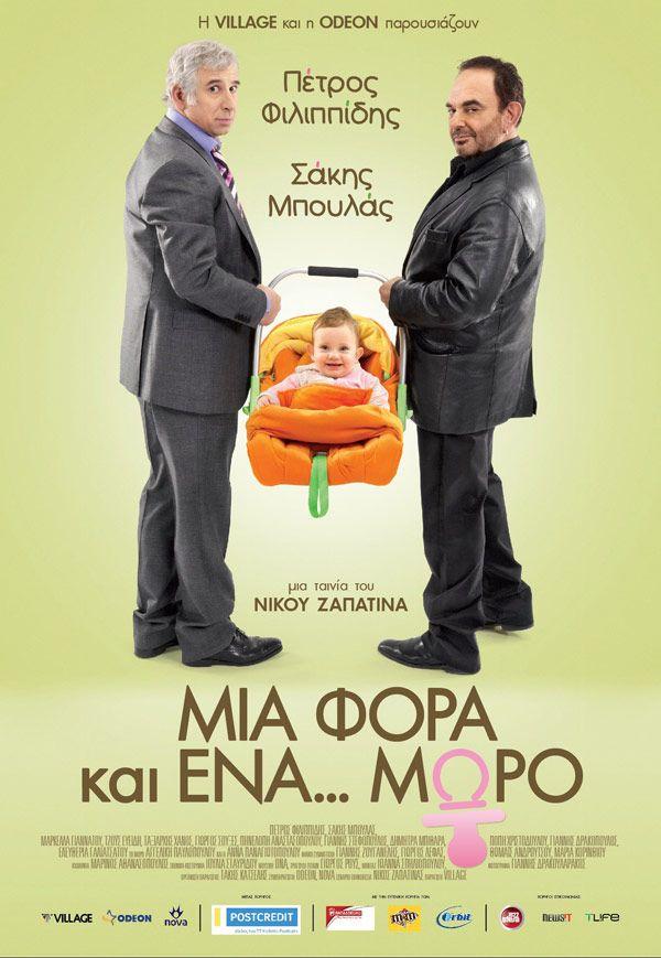 Μια φορά και ένα Μωρό - Νέα ελληνική ταινία