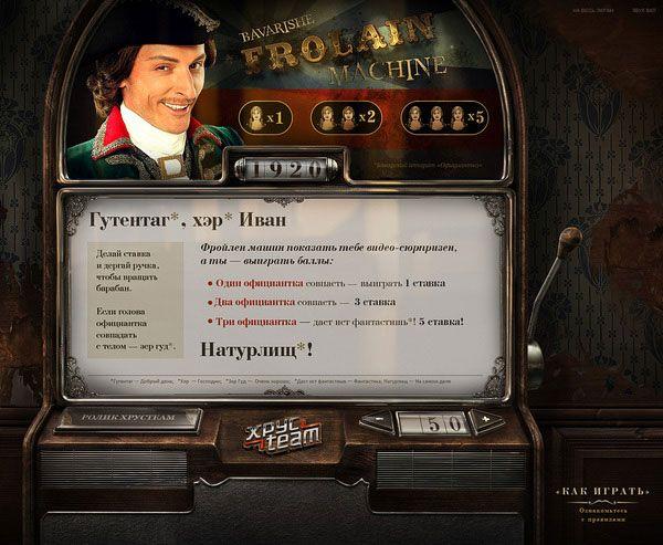 Fraülein Μηχάνημα Ιστοσελίδας για την Hrusteam