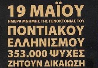 I Genoktonia ton Pontion