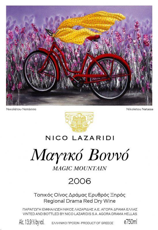Μαγικό Βουνό Ερυθρό 2006 - Nico Lazaridi