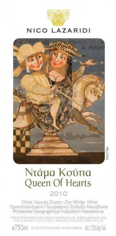 Ντάμα Κούπα - Nico Lazaridi