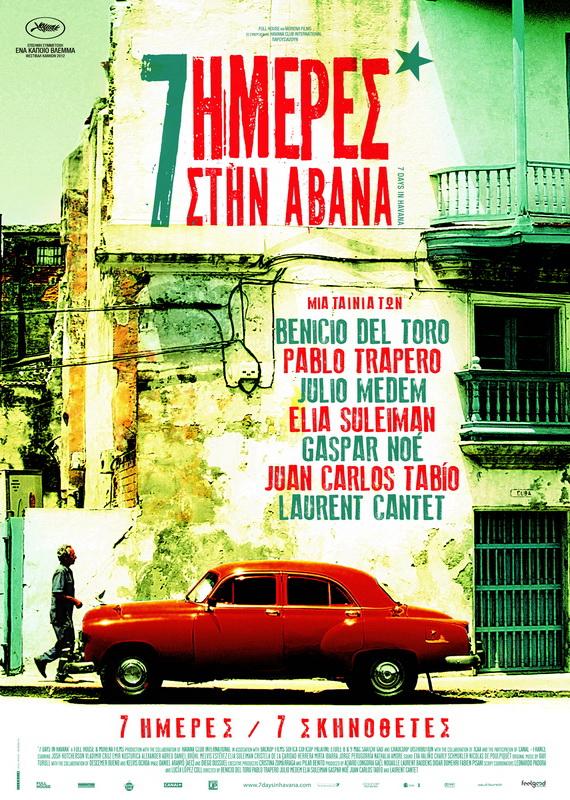 7 ΗΜΕΡΕΣ ΣΤΗΝ ΑΒΑΝΑ - 7 DAYS IN HAVANA (7 DIAS EN LA HABANA)